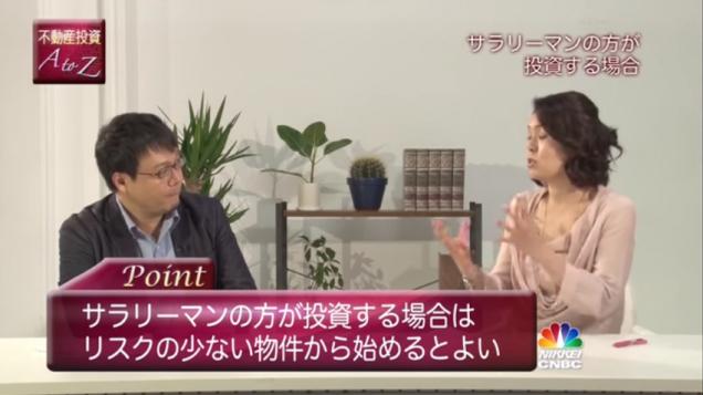 不動産投資 A to Z Vol.24「不動産エコノミストに聞く! 不動産投資 〜前編〜」