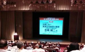 東京で講演しました